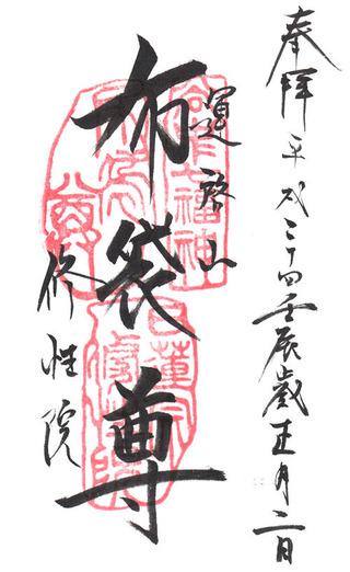 修性院・布袋02