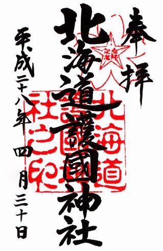 北海道護国神社h28