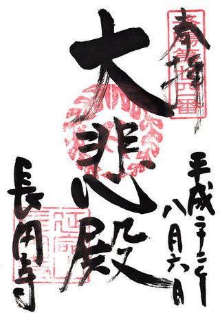 24・長円寺・洛陽33