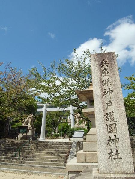 兵庫県護国2