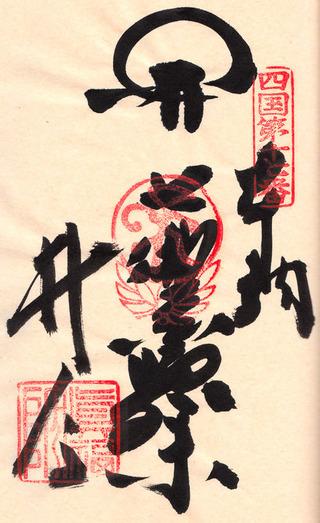 17井戸寺h2808