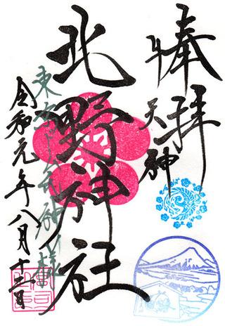 北野神社・r0108
