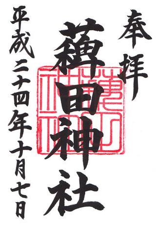 稗田神社・蒲田八幡神社