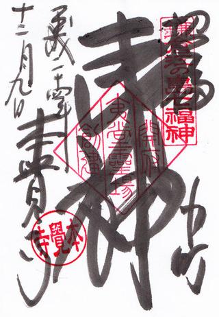 本覚寺・夷神