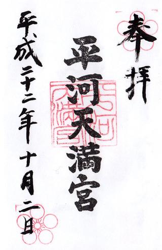 平河天満宮01