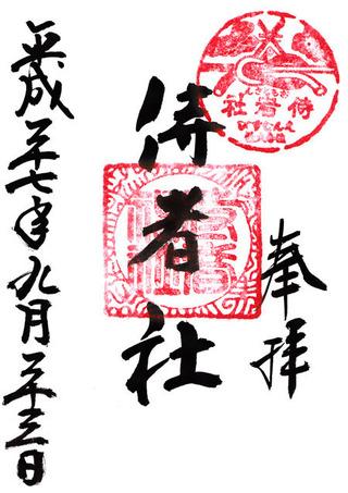住吉大社・侍者社h27