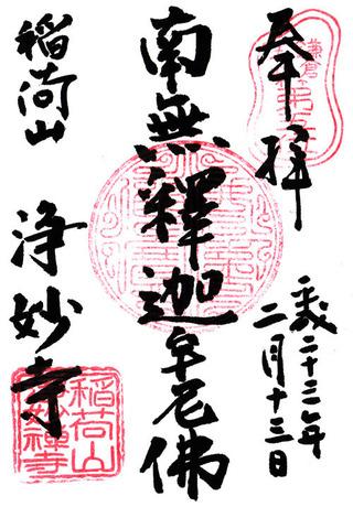 浄妙寺・鎌倉五山5位