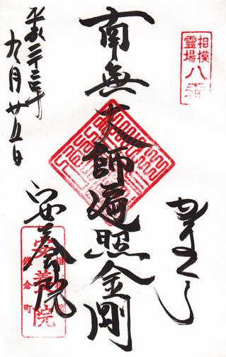 8・田代寺