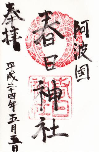 春日神社02
