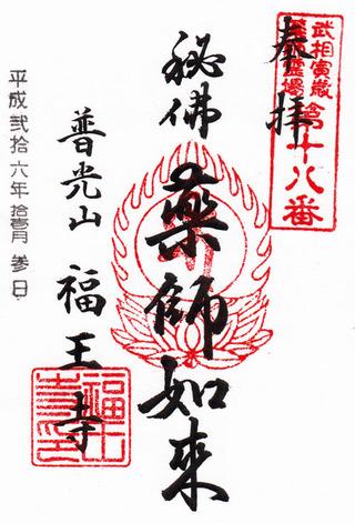18野津田薬師堂