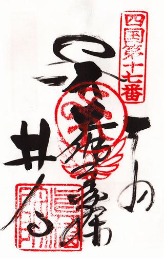 17井戸寺・2011年