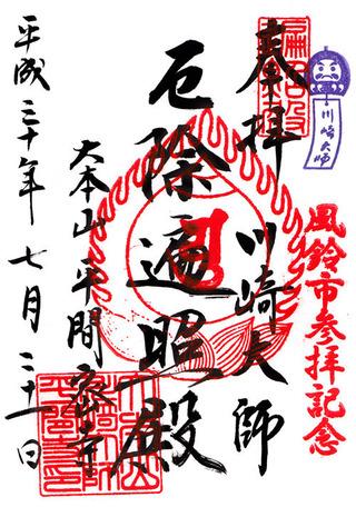 平間寺・本堂・h30風鈴