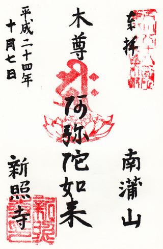 87玉川・新照寺・阿弥陀堂