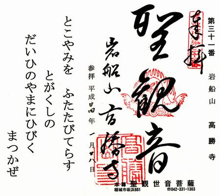 31高勝寺
