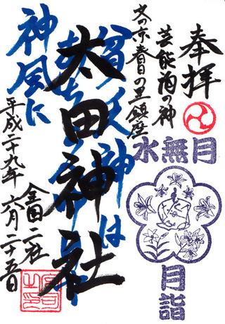 北野神社・太田神社・月詣6