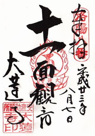大蓮寺・洛陽8