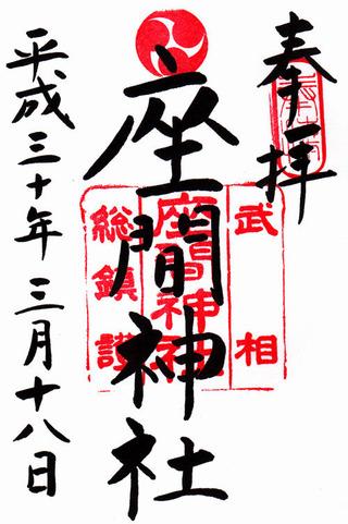座間神社h3003