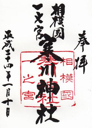 寒川神社02