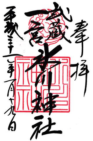 氷川神社・h3101