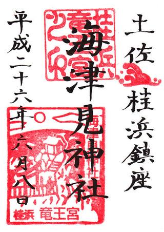 海津見神社・竜王宮・若宮八
