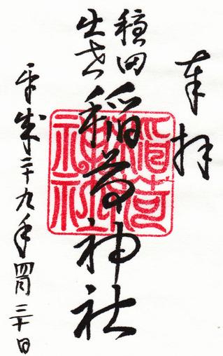 穏田神社・稲荷h2904