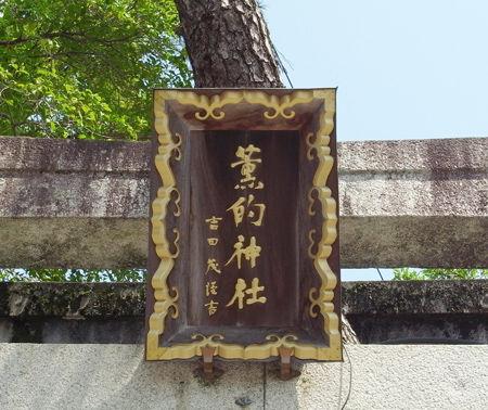 薫的神社1