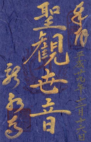 観音寺・龍ヶ崎02