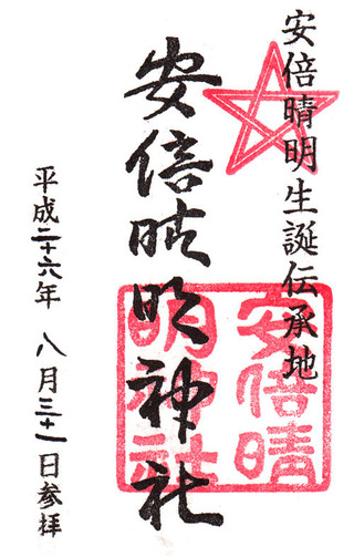 阿倍王子神社摂社・安倍晴明