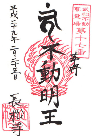 17長松寺