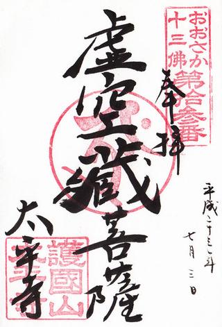 太平寺・おおさか十三仏