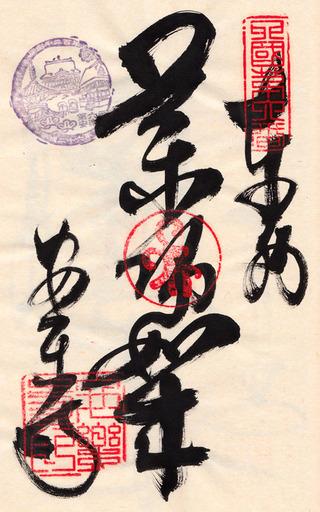 6安楽寺・2014_01