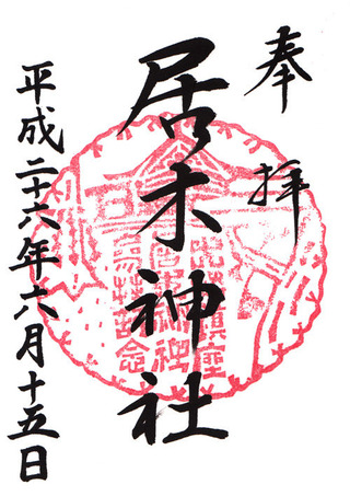 居木神社・大崎20140615