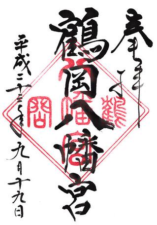 鶴岡八幡04
