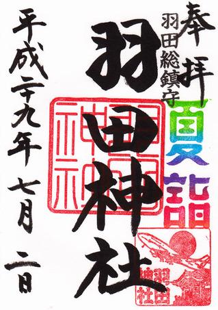羽田神社・夏詣h29