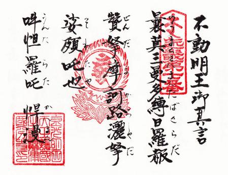 7・近畿不動・国分寺