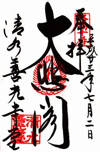 10清水寺・洛陽33