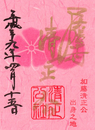 中村豊国神社・清正ピンク