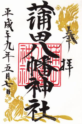八幡神社・蒲田h2905