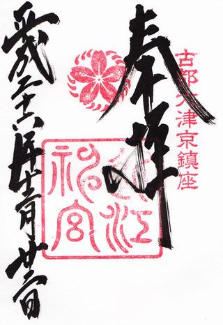 近江神宮 近江神宮@滋賀 : マッハ墨朱&絵馬による布陣(仮)~御朱印ブログ~
