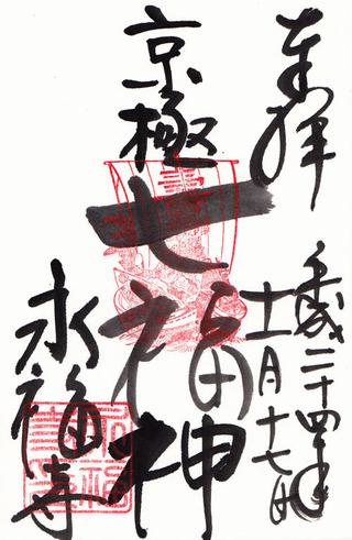 永福寺・蛸薬師・京極七福神