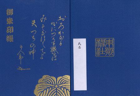 東郷神社・帳面