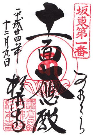 1杉本寺・坂東33