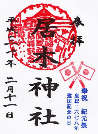 居木神社・建国記念h30