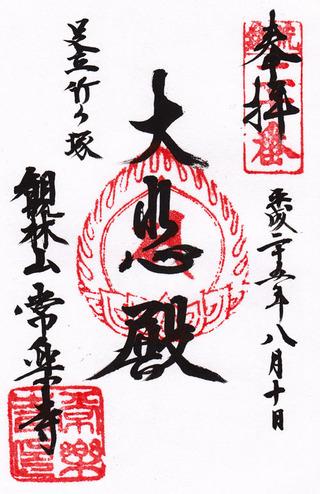 20常楽寺