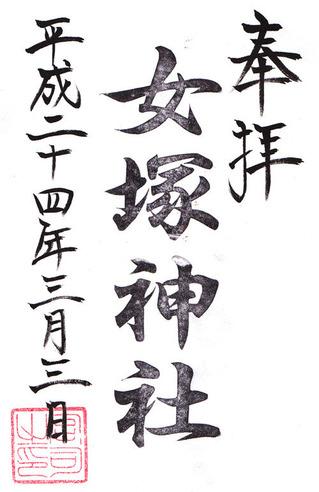 女塚神社・蒲田八幡