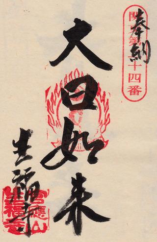 24生福寺