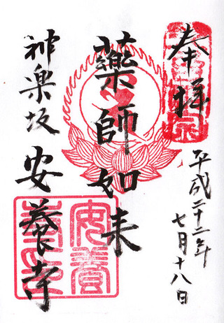 安養寺・神楽坂