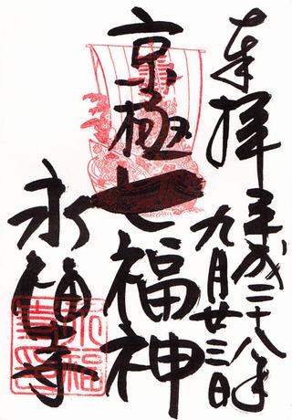 永福寺・蛸薬師・七福神