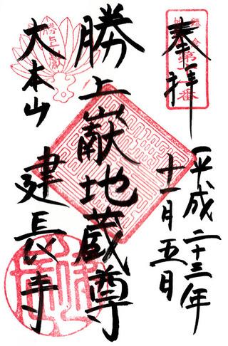 11鎌倉地蔵・建長寺・半僧坊