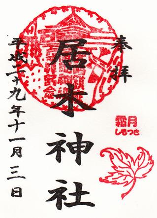 居木神社201711